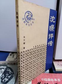 沈璟评传  92年初版,作者签赠本