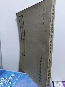 中国古代书法艺术  73年版