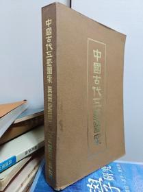 中国古代工艺图案  70年版平装
