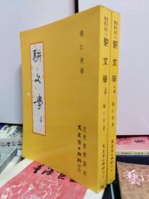 骈文学  上下冊全, 84年初版