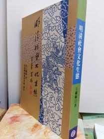 明清社会文化生态  97年版