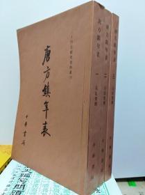 唐方镇年表  3冊全,03年版