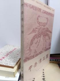 中岳汉三关  90年初版