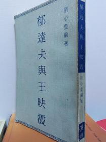 刘心皇  郁达夫与王映霞  78年版