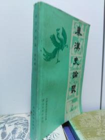 秦汉史论丛.第四辑  89年初版