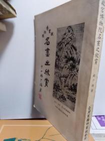 故宫博物院名画之欣赏  73年初版