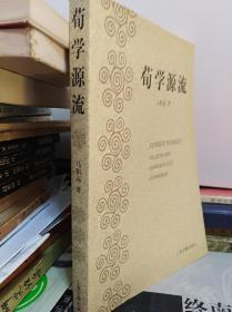 荀学源流  00年初版