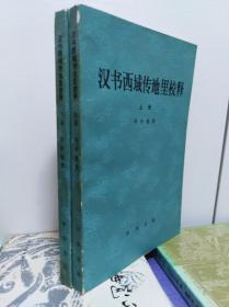 汉书西域传地里校释 上下冊全,81年初版