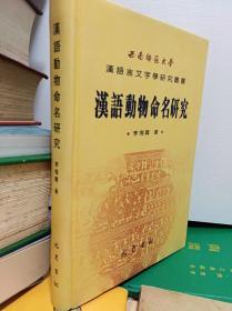 汉语动物命名研究  02年初版精装
