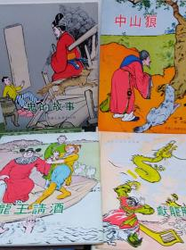 鲁风  儿童故事集十冊插图本合售  81年版
