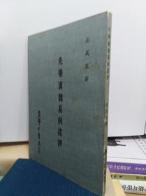 先秦汉魏易例述评  70年版