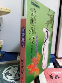 重读杜甫  01年初版