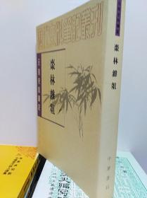 栆林杂俎  06年初版