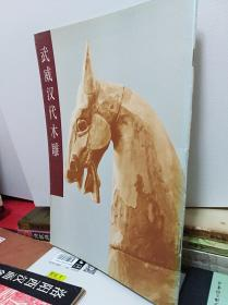 武威汉代木雕  84年初版
