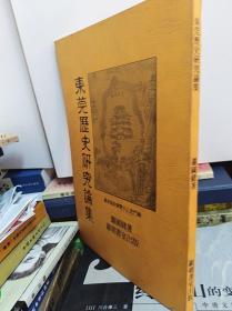 萧国健  东莞历史研究论集  作者签名自印本
