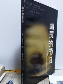 幽灵的节日:中国中世纪的信仰与生活 99年初版