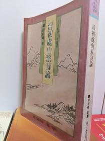 清初虞山派诗论  83年初版
