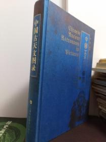 中国古天文图录  09年初版精装