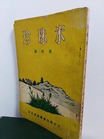萧乾 珍珠米  61年版