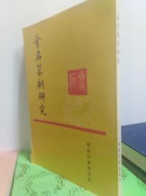 金石篆刻研究  64年版