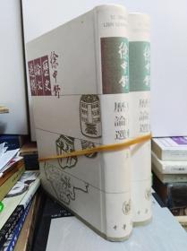 徐中舒历史论文选辑  上下冊全  98年初版精装