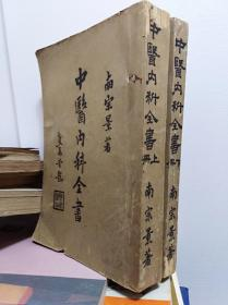 老医书: 中医内科全书  上下冊全, 40年版平装