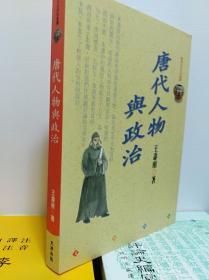 唐代人物与政治 99年初版