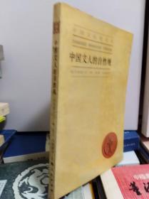中国文人的自然观  90年初版平装