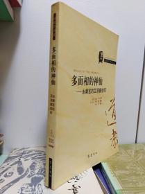 多面相的神仙 永乐宫的吕洞宾信仰  10年初版