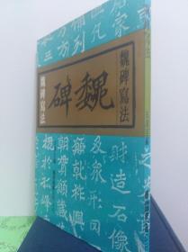 魏碑写法  78年初版