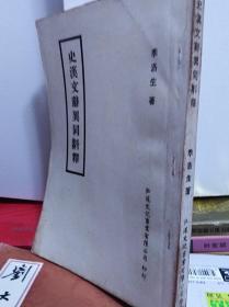 史汉文辞异同斠释  64年初版