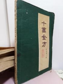 老医书: 十万金方 针灸第一集 60年初版一印