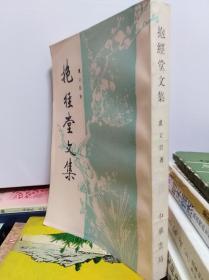 抱经堂文集  90年初版