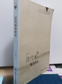清代嫁妆研究  07年初版