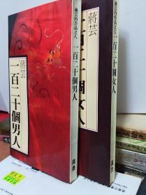 蒋云  一百二十个女人   , 一百二十个男人两冊合售,81年初版