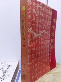 秦文化论丛文化第三辑  94年初版
