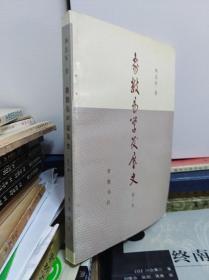 象数易学发展史 第一卷  94年初版