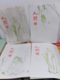 林语堂  人間世  42期全套及汉出2期  44冊复印本合售  70年代