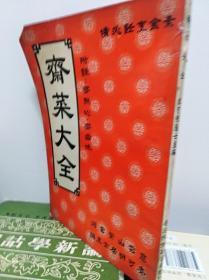 老菜谱:  斋菜大全   70年版