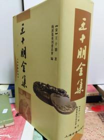 王十朋全集  98年初版精装