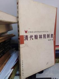 清代翰林院制度  02年初版,作者签赠本
