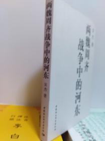 两魏周齐战争中的河东  06年初版,作者签赠本