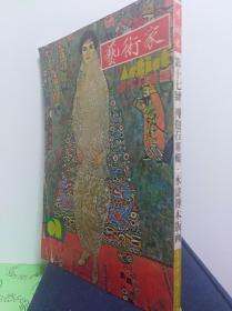 艺术家17号 傅抱石专辑  76年版