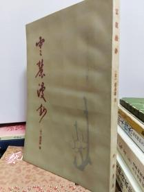 云麓漫钞 96年初版