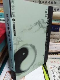 易学与中国传统文艺观  08年初版
