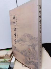 彊村语业笺注  02年初版