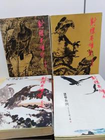 金庸名著 <射雕英雄传 >4冊全,明河社77年再版