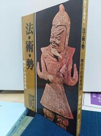 法术势 韩非子的强者理论  79年初版