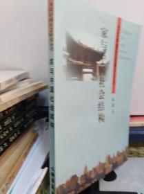 家与中国社会结构   99年初版