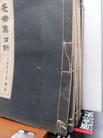 吴大澂《愙斋集古录》 1-11冊及释文剩稿2冊  30年线装珂罗版影印本